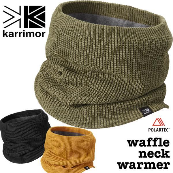 karrimor カリマー ワッフル ネックウォーマー waffle neck warmer|2m50cm