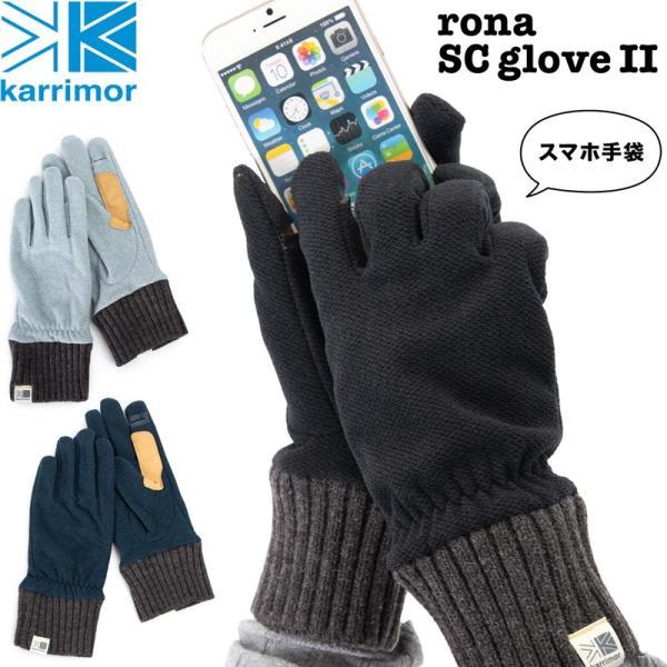 カリマー karrimor スマホ手袋 rona SC glove II ロナ SC グローブ 2 2m50cm