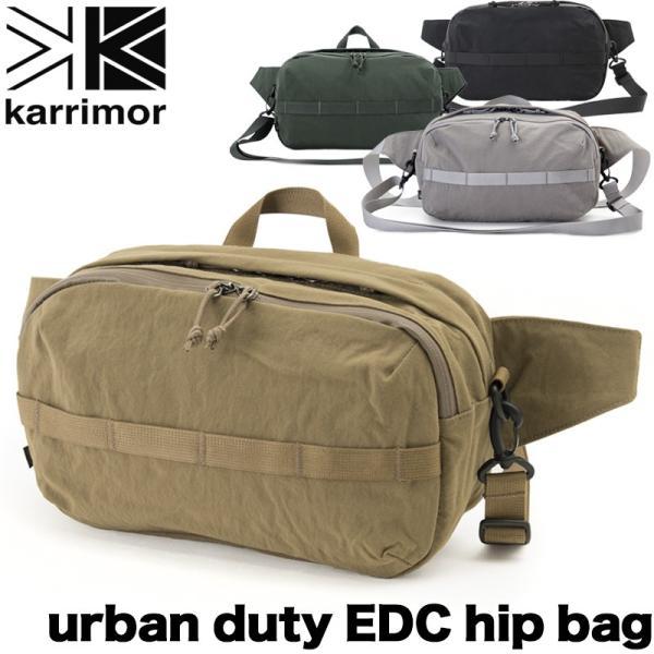 karrimor カリマー urban duty EDC hip bag ヒップバッグ|2m50cm
