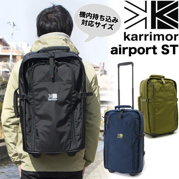 カリマー karrimor airport ST エアポート ST 機内持ち込み キャリーバッグ|2m50cm