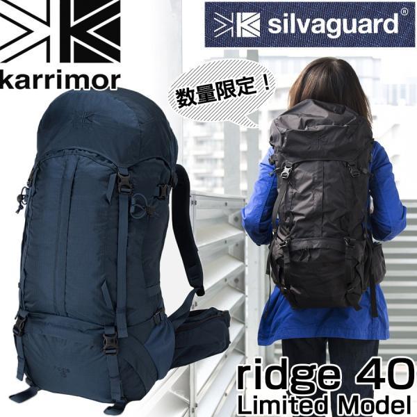 karrimor カリマー ridge 40 Limited Model リッジ 40 リミテッドモデル|2m50cm