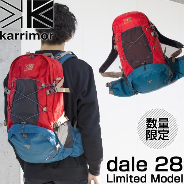karrimor カリマー dale 28 Limited Model デール 28 リミテッドモデル|2m50cm