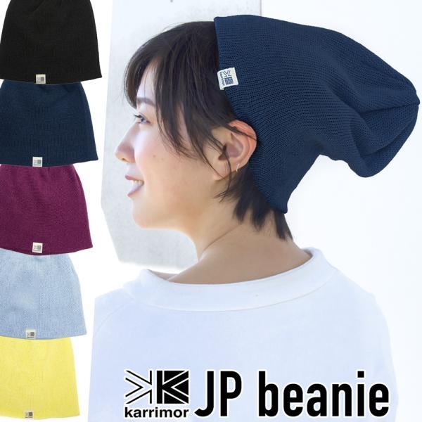 karrimor カリマー JP ビーニー +d JP beanie 春夏用 ニット帽|2m50cm