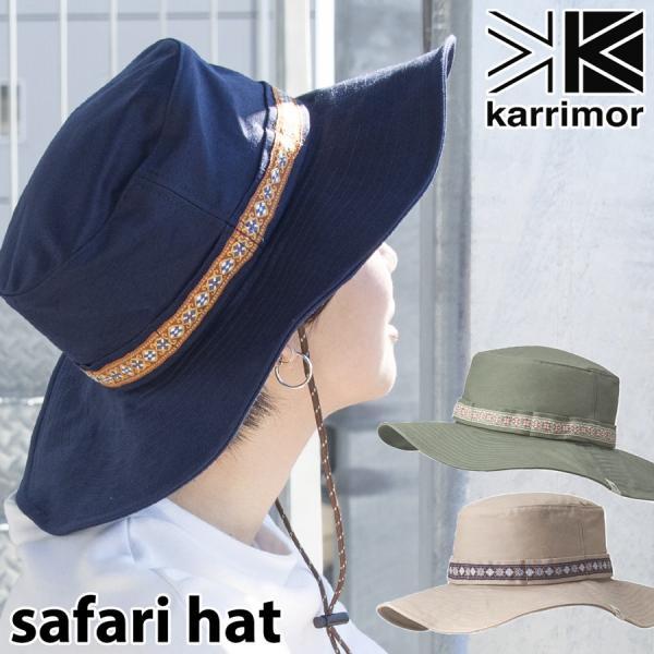 帽子 karrimor カリマー safari hat サファリ ハット|2m50cm