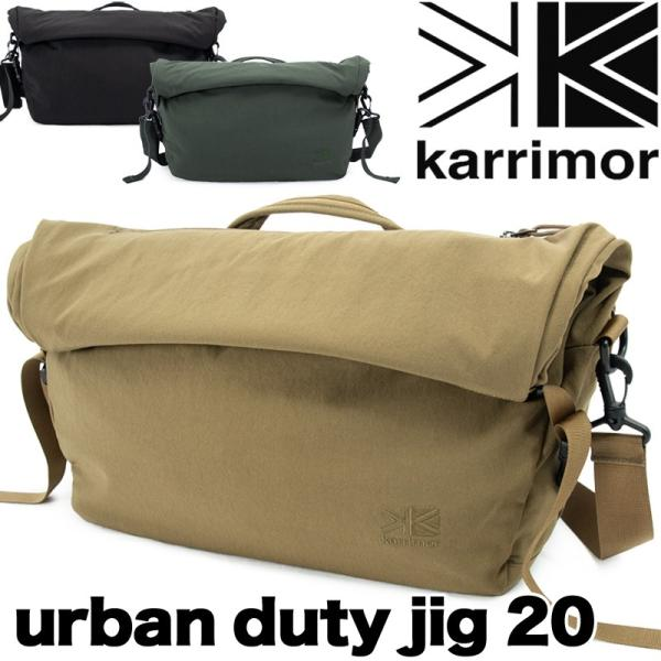 karrimor urban duty jig 20 ショルダー|2m50cm