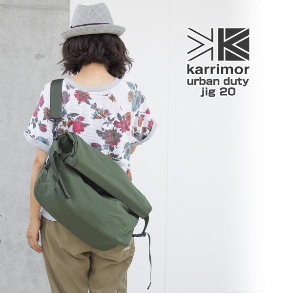 karrimor urban duty jig 20 ショルダー|2m50cm|14