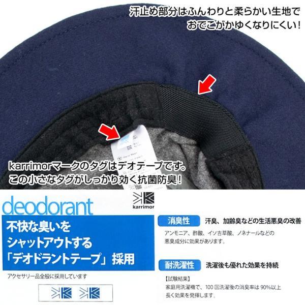 karrimor カリマー flannel hat フランネル ハット|2m50cm|09