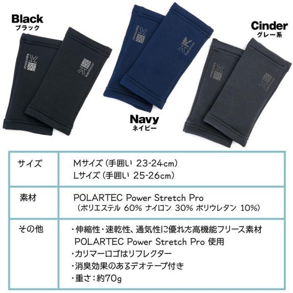 手袋 karrimor カリマー PSP カフ ゲーター PSP cuff gaiter 2m50cm 16