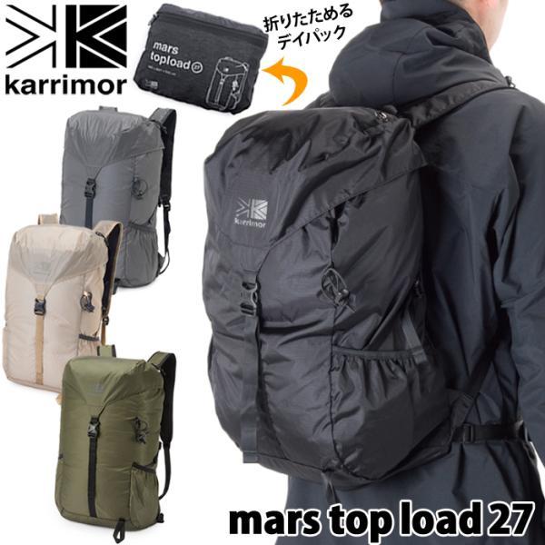 パッカブル デイパック karrimor カリマー mars top load 27 マース トップロード 27リットル|2m50cm