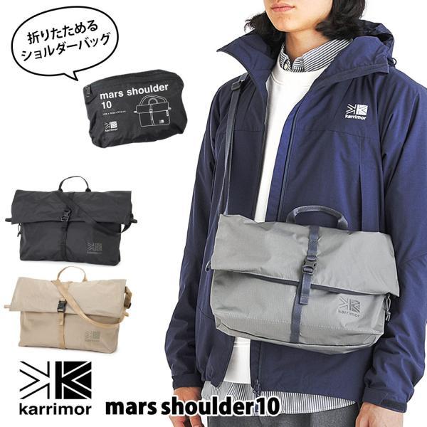 ショルダーバッグ karrimor カリマー mars shoulder 10 マース ショルダー 2m50cm
