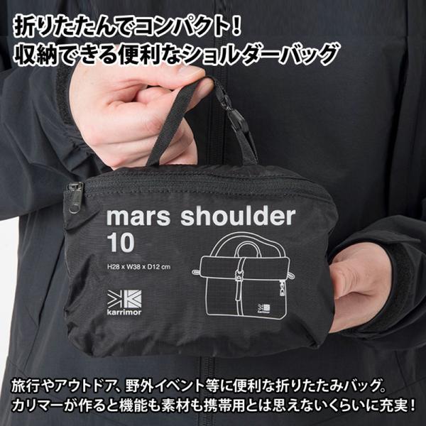 ショルダーバッグ karrimor カリマー mars shoulder 10 マース ショルダー 2m50cm 07