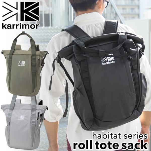リュックサック karrimor カリマー habitat serise roll tote sack ロールトートサック 2WAYバッグ|2m50cm
