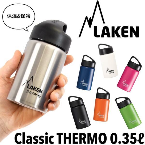水筒 LAKEN ラーケン Classic THERMO クラシック サーモ 0.35L|2m50cm