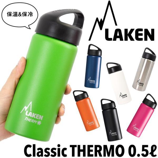 LAKEN ラーケン Classic THERMO クラシック サーモ 0.5L|2m50cm