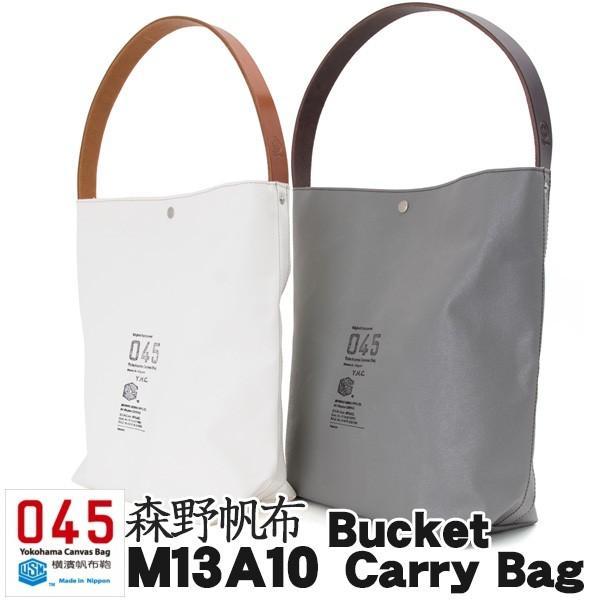 横浜帆布鞄 x 森野帆布 M13A10 Bucket Carry Bag トートバッグ|2m50cm