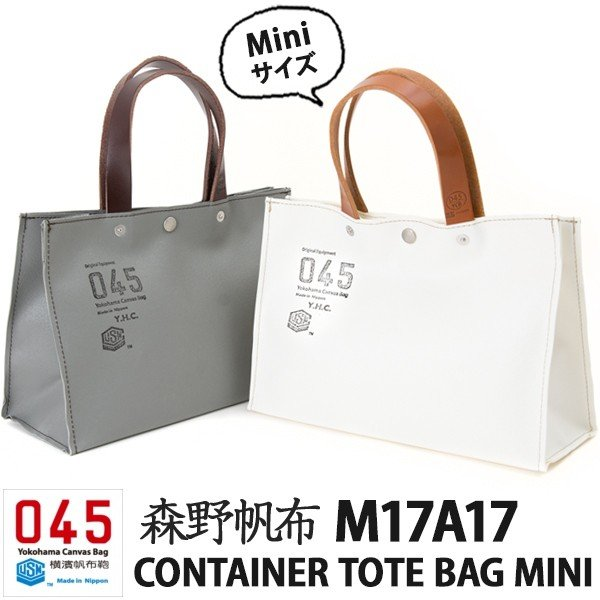横浜帆布鞄 x 森野帆布 M17A17 Container Tote Bag Mini トートバッグ ミニ|2m50cm