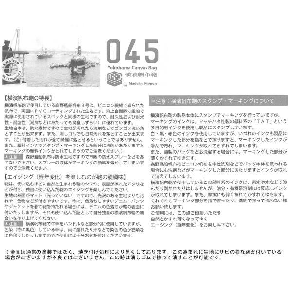 横浜帆布鞄 x 森野帆布 M18A11 Aviators Kit Bag 3/5S|2m50cm|20