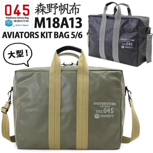 横浜帆布鞄 x 森野帆布 M18A13 Aviators Kit Bag 5/6|2m50cm