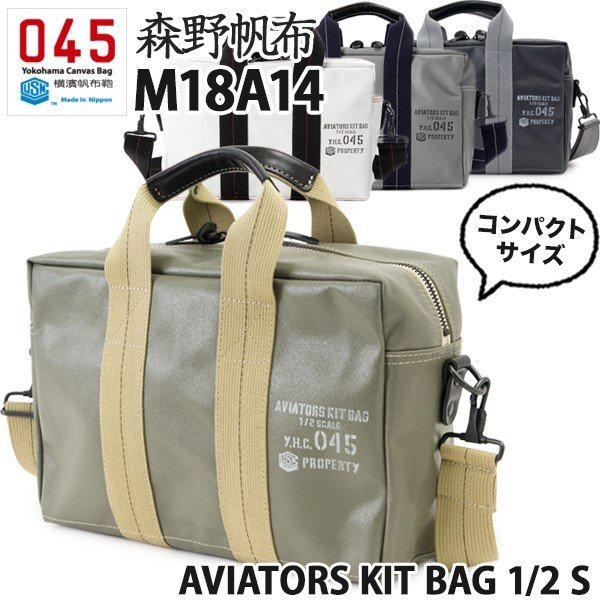 横浜帆布鞄 x 森野帆布 M18A14 Aviators Kit Bag 1/2S|2m50cm