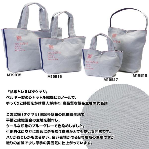 横浜帆布鞄 M18B17 Canoe Tote Bag カヌー トートバッグ|2m50cm|02