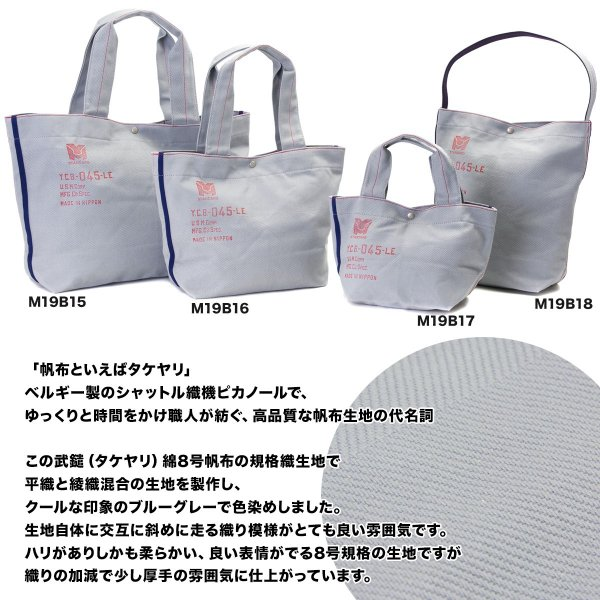 横浜帆布鞄 M18B18 Bucket Carrying Bag バケット キャリーイング バッグ|2m50cm|02