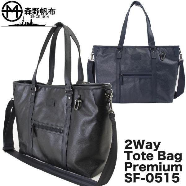 森野帆布 2WAY Tote Bag Premium Black SF-0515 トートバッグ|2m50cm