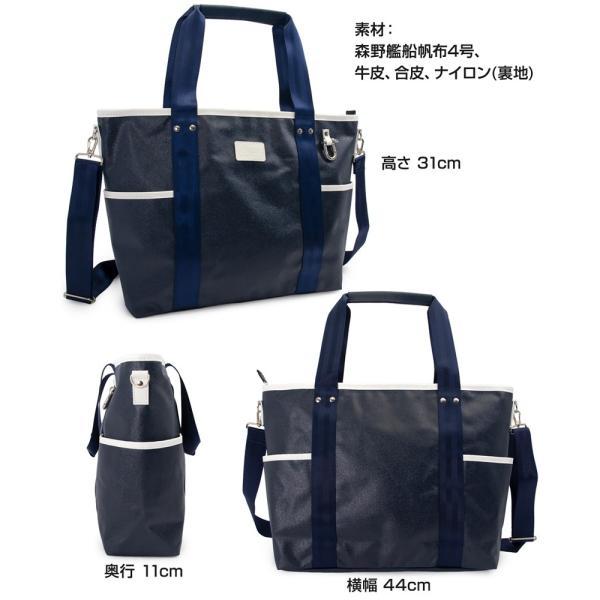 森野帆布 × Signal Flag Sailor 2Way Tote Bag Mサイズ SF-321P|2m50cm|08