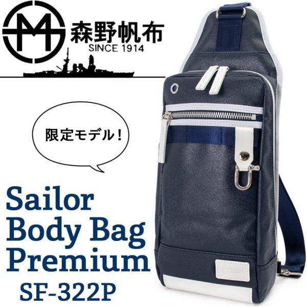 森野帆布 × Signal Flag Sailor Body Bag Premium ボディバッグ プレミアム SF-322P|2m50cm