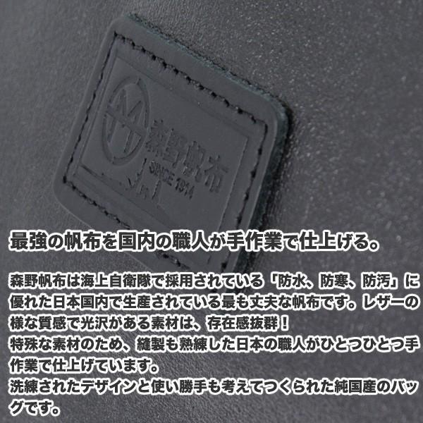 森野帆布 × Signal Flag Sailor Body Bag Premium ボディバッグ プレミアム SF-322P|2m50cm|02