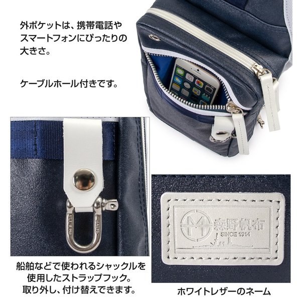 森野帆布 × Signal Flag Sailor Body Bag Premium ボディバッグ プレミアム SF-322P|2m50cm|05