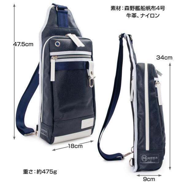 森野帆布 × Signal Flag Sailor Body Bag Premium ボディバッグ プレミアム SF-322P|2m50cm|06
