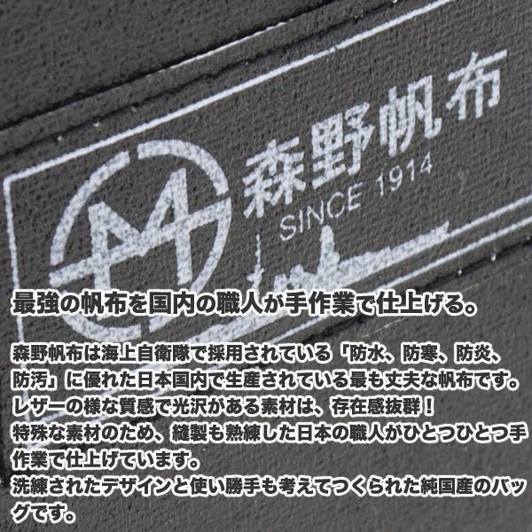 森野帆布 × Signal Flag Sailor Body Bag ボディバッグ SF-0322|2m50cm|11