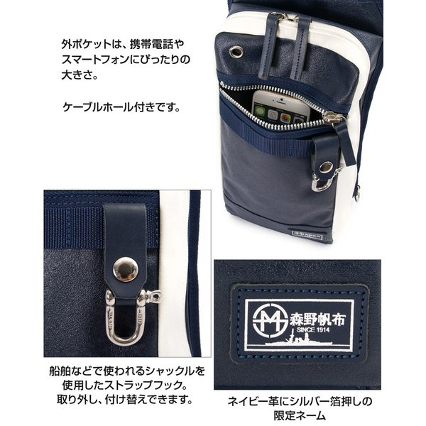森野帆布 × Signal Flag Sailor Body Bag ボディバッグ SF-0322|2m50cm|08