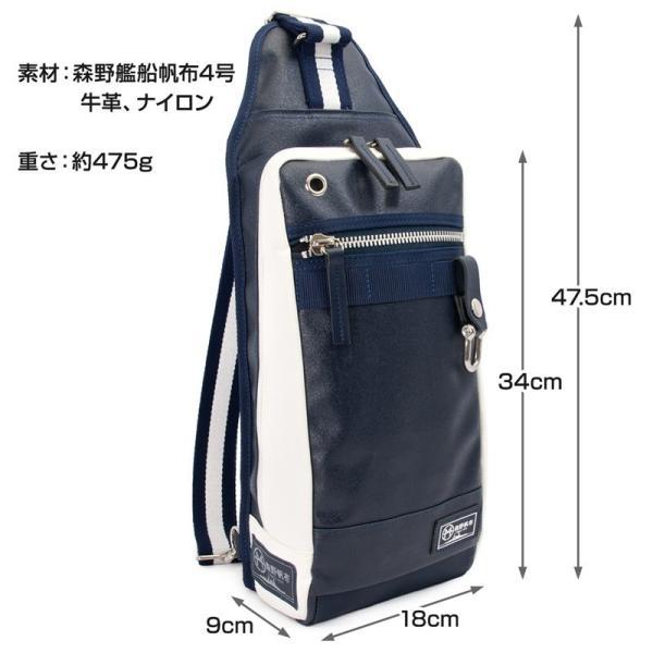 森野帆布 × Signal Flag Sailor Body Bag ボディバッグ SF-0322|2m50cm|09