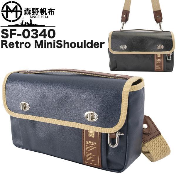 森野帆布 SF-0340 Retro MiniShoulder|2m50cm
