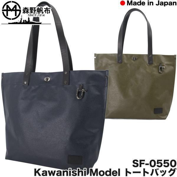 森野帆布 SF-0550 KAWANISHI MODEL トートバッグ|2m50cm