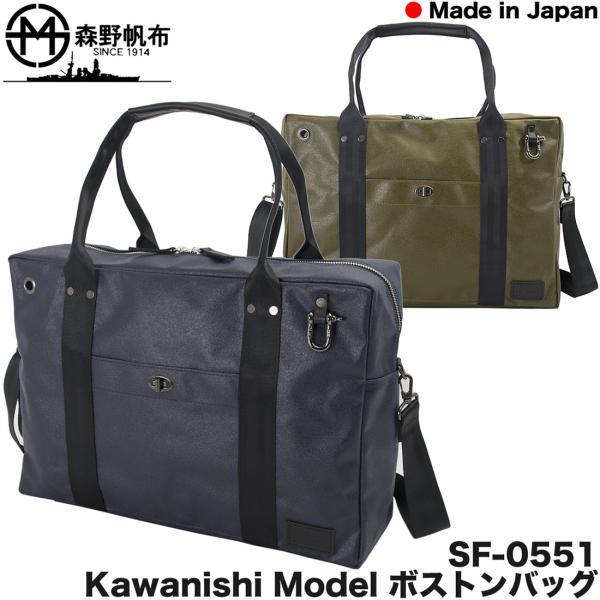 森野帆布 SF-0551 KAWANISHI MODEL ボストンバッグ|2m50cm