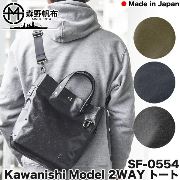 森野帆布 SF-0554 KAWANISHI MODEL 2WAY トート|2m50cm
