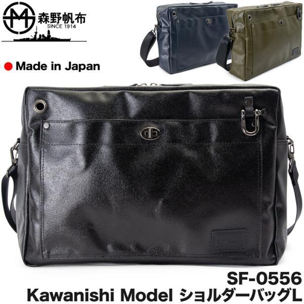 森野帆布 SF-0556 KAWANISHI MODEL ショルダーバッグ L|2m50cm
