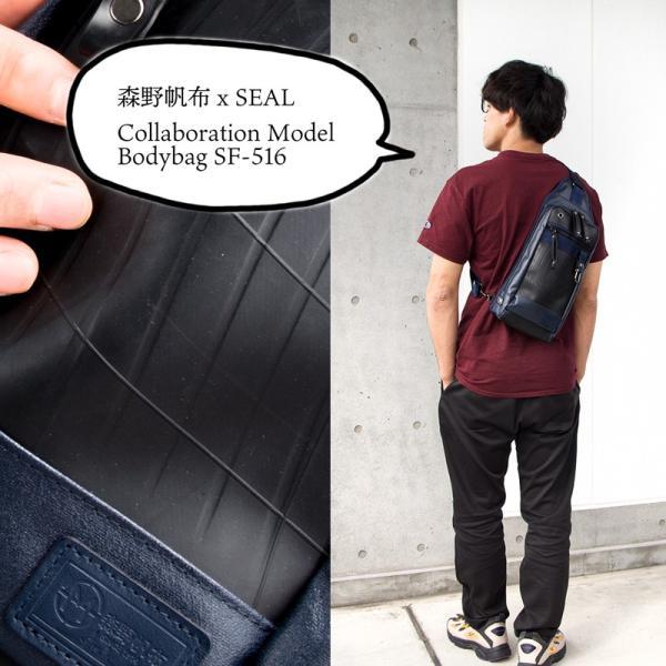 ボディバッグ 森野帆布×SEAL コラボモデル Body Bag SF-0516|2m50cm|04