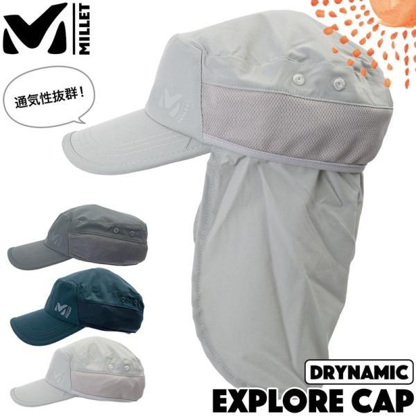 MILLET ミレー EXPLORE CAP エクスプロー キャップ|2m50cm