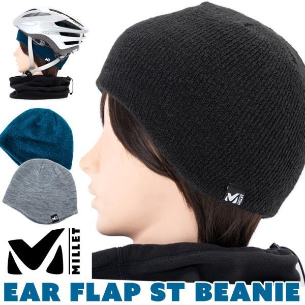 MILLET ミレー Ear Flap ST Beanie イヤーフラップ ST ビーニー|2m50cm