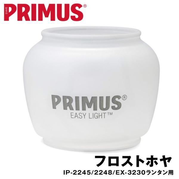 PRIMUS プリムス フロストホヤ IP-8881 ランタン用ホヤ スペアパーツ|2m50cm