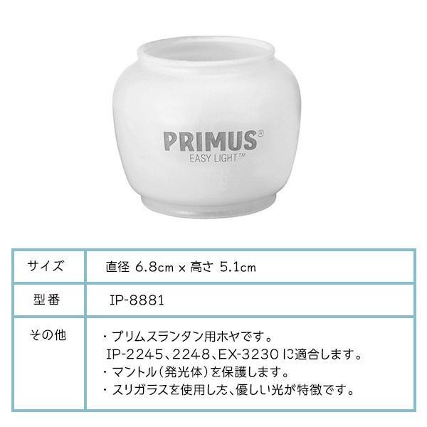 PRIMUS プリムス フロストホヤ IP-8881 ランタン用ホヤ スペアパーツ|2m50cm|05
