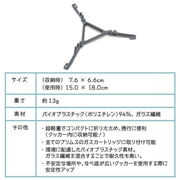 PRIMUS プリムス Footrest フットレスト P-721171|2m50cm|08