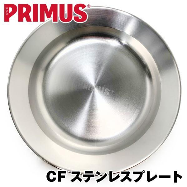 食器 PRIMUS プリムス CF ステンレスプレート CampFire plate|2m50cm