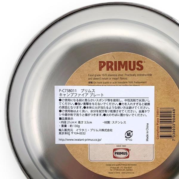 食器 PRIMUS プリムス CF ステンレスプレート CampFire plate|2m50cm|08