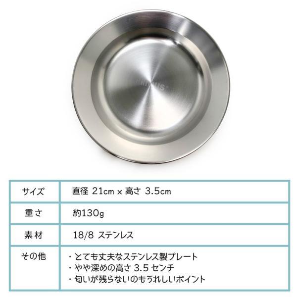 食器 PRIMUS プリムス CF ステンレスプレート CampFire plate|2m50cm|12