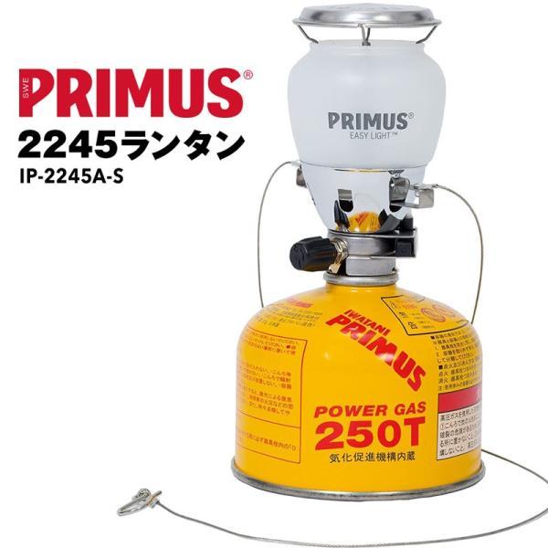PRIMUS プリムス 2245ランタン 点火装置付 IP-2245A-S Easy Light イージーライト|2m50cm
