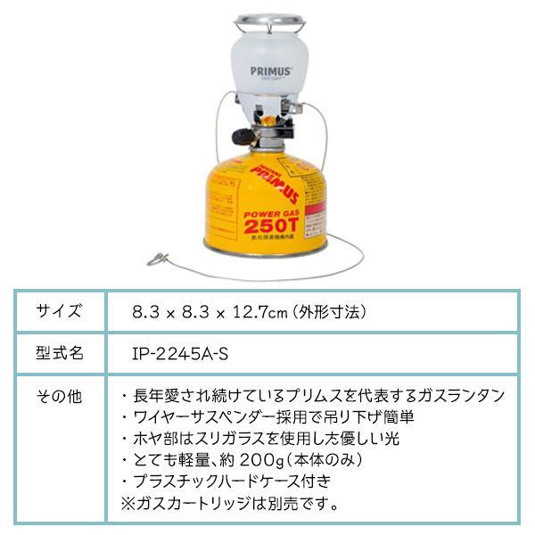 PRIMUS プリムス 2245ランタン 点火装置付 IP-2245A-S Easy Light イージーライト|2m50cm|10